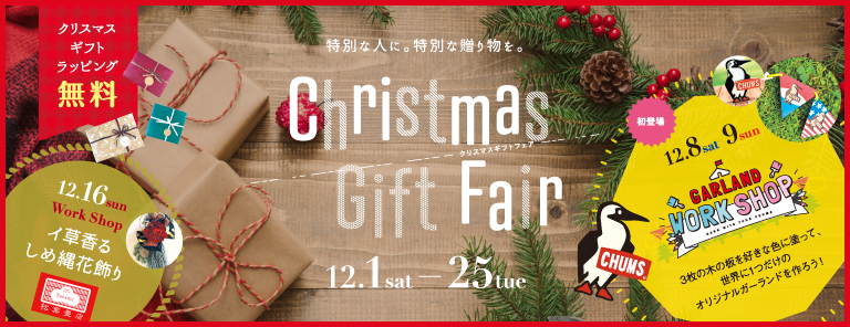 christmasfair_banner_hp